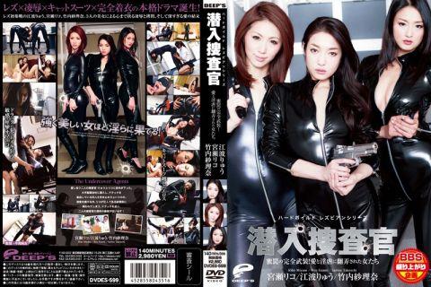 ハードボイルド レズビアンシリーズ 潜入捜査官 江波りゅう 宮瀬リコ 竹内紗里奈