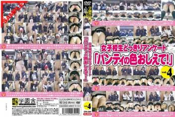 女子校生どっきりアンケート「パンティの色おしえて!」 vol.4