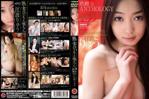 「熟女の口はもっと嘘をつく。」 熟雌女anthology #092 江波りゅう
