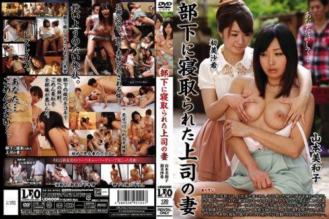 部下に寝取られた上司の妻 山本美和子 初美沙希