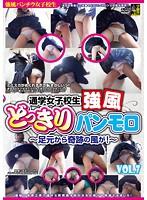 通学女子校生強風どっきりパンモロVol.7 ~足元から奇跡の風が!~
