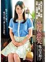 名門女子大学を卒業して一流企業へと就職した生粋のお嬢様が決意の処女喪失 亀山美和子