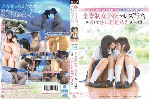 女子寮で過ごす思春期の好奇心で二人の少女がレズに目覚めていく