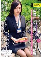 ワーキングプアOL 申告出来ない裏バイト給与明細 vol.01