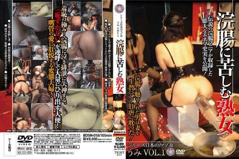 シリーズ日本のマゾ女 浣腸に苦しむ熟女 うみ Vol.1