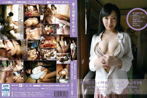 素人四畳半生中出し 170 若妻マキ 神田川人妻ポルノ劇場
