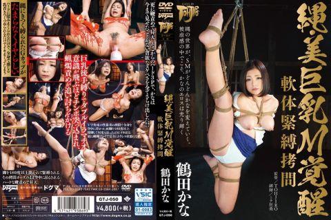 縄・美巨乳M覚醒 軟体緊縛拷問 鶴田かな