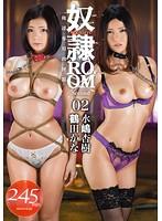 奴隷ROOM Second 02 水嶋杏樹 鶴田かな