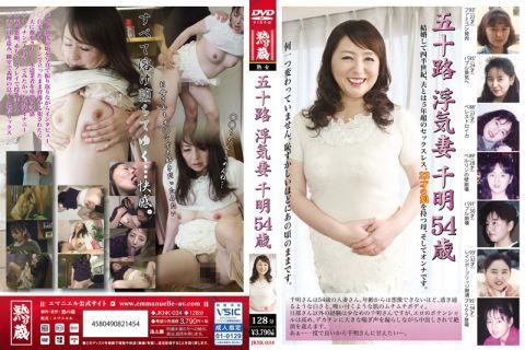 五十路 浮気妻 小野塚千明 54歳