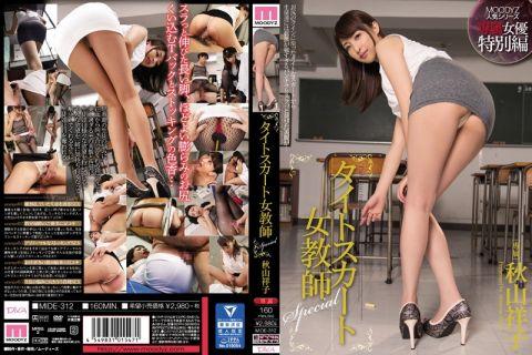 女教師の秋山祥子が魅せるタイトスカートから覗くパンチラと太腿