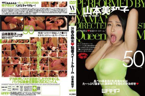 美熟女の山本美和子は淫語をまくしたて濃厚精子を呑むのがお好き