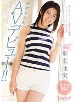 現役美大生の桐羽亜実がAVデビューで初体験イキっぱなし3P
