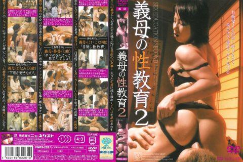 義母の性教育 2