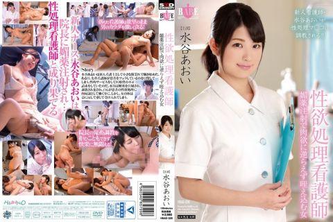性欲処理看護師・媚薬注射で肉欲に逆らえず咥え込む女 水谷あおい