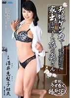 夫婦ゲンカで家出してきた隣の奥さん~背徳感のある壁一枚向こう側の浮気セックス~ 酒井恵梨子