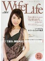 WifeLife vol.004 ・昭和46年生まれの牧野紗代さんが乱れます・撮影時の年齢は45歳・スリーサイズはうえから順に85/58/87