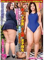 素人×でか尻×ドム脚×女子校生 太腿超ムッチムチの初撮りハメまくりバイト!