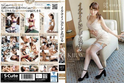 イケナイことしてあげる KIRAY Collection 01