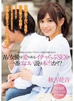 AV女優は愛のあるイチャらぶSEXが一番エロい説は本当か!? 秋吉花音