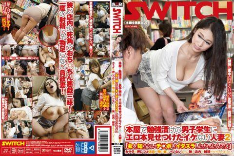 本屋で勉強漬けの男子学生にエロ本見せつけたイケない人妻 2