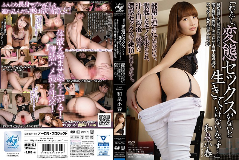 「「わたし、変態セックスがないと生きていけないんです…」 和泉小春」のパッケージ画像