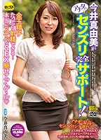 今井真由美がアナタのセンズリ完全サポート!