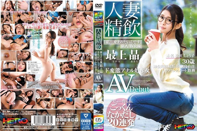 「人妻精飲 新人AV女優「最上晶」本名「松田しょう子さん」30歳 ド変態アナル好き女 AVDebut」のパッケージ画像