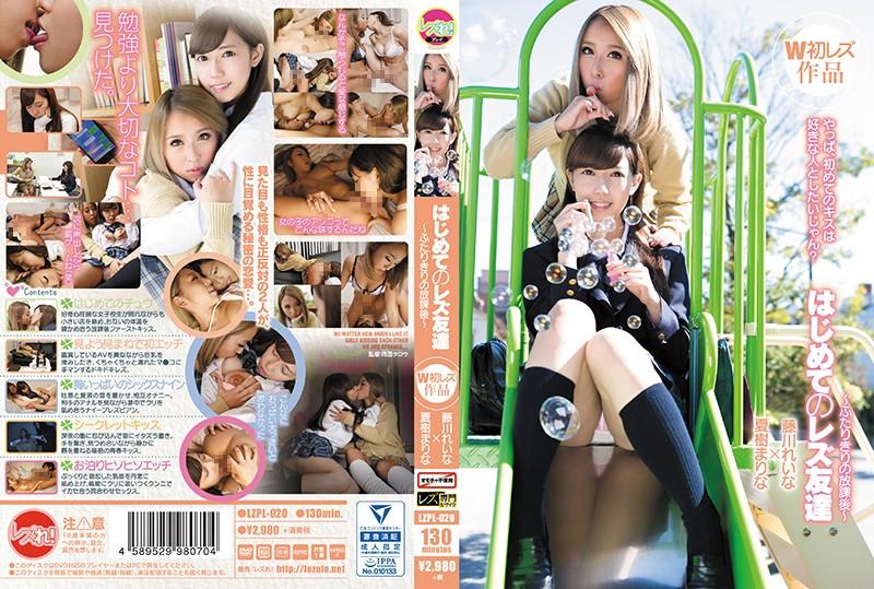 「はじめてのレズ友達 ~ふたりきりの放課後~ 藤川れいな 夏樹まりな」のパッケージ画像
