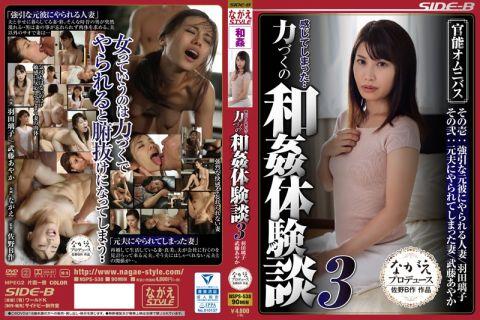 感じてしまった・・ 力づくの和姦体験談3 羽田璃子 武藤あやか