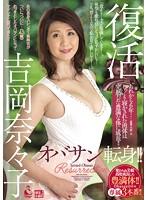 復活吉岡奈々子 オバサン転身!!あれから6年…じっくり寝かされた肉体は完熟した豊満な体に成長!!