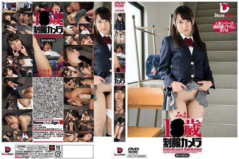 女子校生の大島美緒が騙されて制服を脱ぎ淫らな姿をカメラに晒す