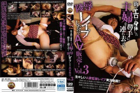 街でエロい身体した主婦を勝手に連れ去って、陵辱レイプしたのでAV販売!Vol.3