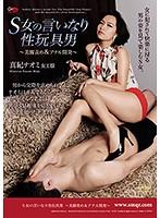 S女の言いなり性玩具男~美脚責め&アナル開発~ 真紀ナオミ