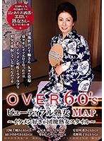 OVER60'Sオーバーシックスティーズ ビューティフル熟女MAP イケメン好きが団塊熟女スタイル~ 岩崎千鶴