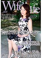 WifeLife vol.024・昭和41年生まれの安野由美さんが乱れます