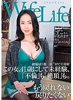 WifeLife vol.025・昭和51年生まれの秋月しずこさんが乱れます