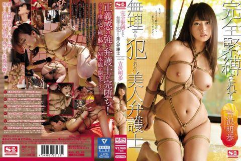 完全緊縛されて無理やり犯された美人弁護士 吉沢明歩