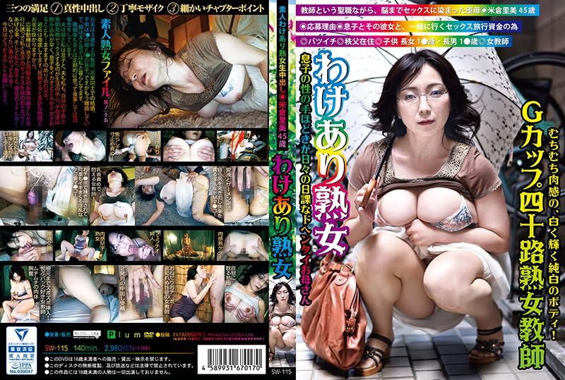 「わけあり熟女 米倉里美45歳 むちむち肉感の、白く輝く純白ボディ!Gカップ四十路熟女教師」のパッケージ画像
