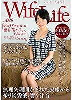 WifeLife vol.029 ・昭和55年生まれの櫻井菜々子さんが乱れます ・撮影時の年齢は37歳 ・スリーサイズはうえから順に89/59/88