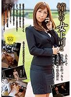 温泉宿で憧れの女上司の彩奈リナに誘惑され愛し合う二人