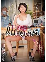 性欲に満ち溢れた娘婿と満たされない義母の円城ひとみの背徳性交