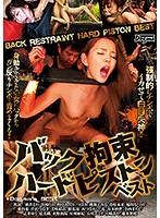 拘束した女に自由を与えずバックから肉棒をぶっ刺し強制イカせ