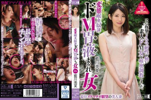 美人妻の藍川美夏は喉奥を刺激するたびにマ○コから愛液を垂らすマゾヒスト