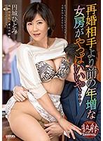 前妻の円城ひとみと偶然再会した元夫が熟れた身体に興奮を抑えきれずデカチン挿入