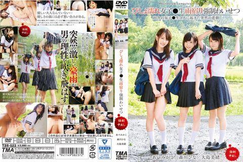 雨で濡れた女子校生の制服から透ける下着と素肌に忍び寄るレイプ魔