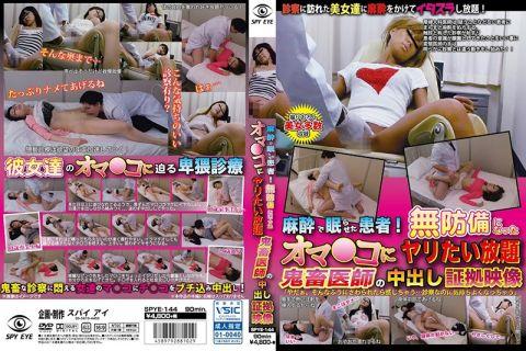 麻酔で眠らされた女達は身体が動かない恐怖の中でも鬼畜医師の肉棒で感じてしまう