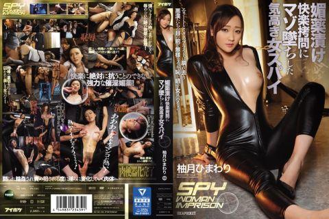 囚われた女スパイの柚月ひまわりが催淫媚薬漬けにされ拷問を受ける