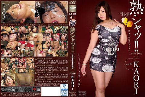 美熟女のKAORIが濃くて臭いザーメンを顔と豊満ボディに浴び続ける
