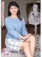 重量感たっぷりFカップおっぱいの三十路熟女の園崎恵理が生まれて初めての膣イキアクメ
