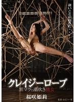 桜咲姫莉が麻縄で緊縛され黒人のデカマラでイキ潮を噴き大絶頂